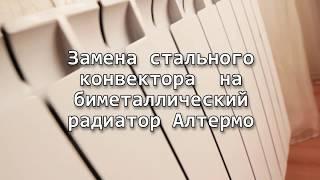 Радиатор биметаллический Алтермо Торино  555/78/80 18 атм. 5 секций от компании Биметаллические радиаторы отопления Алтермо в Харькове - видео 3