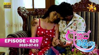 Ahas Maliga | Episode 620 | 2020-07-03