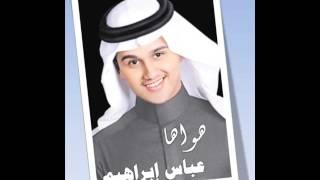 تحميل و مشاهدة عباس ابراهيم هواها.wmv MP3