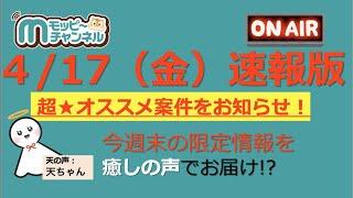 【速報】今週のおすすめベスト5!!実質無料で購入できる!!?