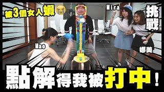 【挑戰】屎萊姆GG了...被3個女人蝦😭『全力一擊Pie Face』w/Mao, Mira