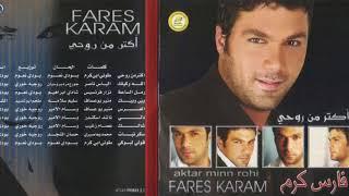 تحميل اغاني Fares Karam Ouli Labouki فارس كرم - قولى لابوكى MP3