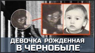 Девочка рожденная в Чернобыле