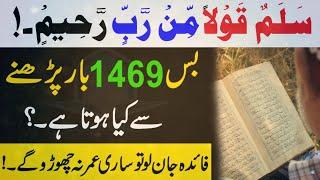Surah Yaseen Ayat 58 Ka Faida || Surah Yasin Ke Fayde