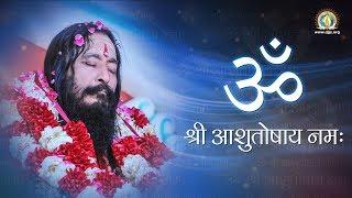 Om Shri Ashutoshay Namah Meditation Mantra - 1 Hour   ॐ श्री आशुतोषाय नम: ध्यान मंत्र   DJJS