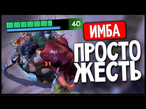 НЕРЕАЛЬНЫЙ УРОН ПУДЖА ► iMba Overthrow #1