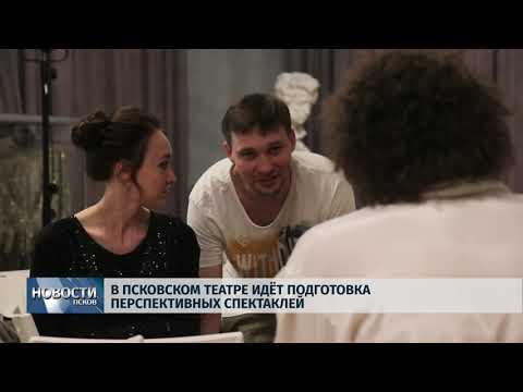 19.06.2019 / В Псковском театре идёт подготовка перспективных спектаклей