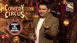 Kapil ने किए बहुत सरे Pranks Mika जी के साथ | Comedy Circus | Journey Of Kapil Sharma