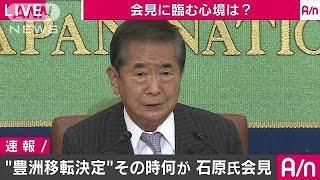 石原元知事が記者会見豊洲市場の問題を巡り17/03/03