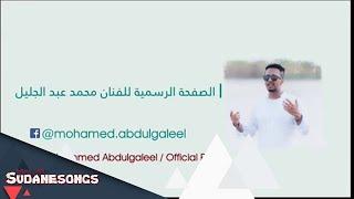جديد محمد عبد الجليل بتحصنك 2018 تحميل MP3