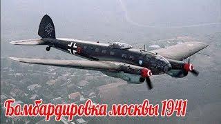 Почему немцы не засыпали бомбами Москву? Люфтваффе 1941г.  военные истории