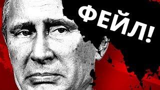 Топ10 ФЕЙЛОВ Путина!
