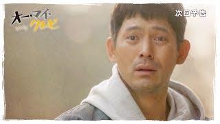 7話あらすじ「一緒に生きよう!」_韓国ドラマ「オー・マイ・クムビ」