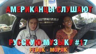 Американцы Слушают Русскую Музыку #17 (FEDUK - Моряк)