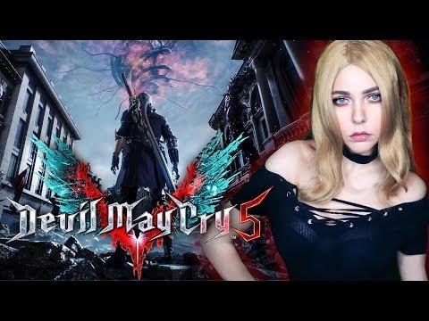 DEVIL MAY CRY 5 (2019) - ФИНАЛ НЕ ЗА ГОРАМИ - ДЕМОН-ОХОТНИК