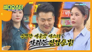 Video Star EP189