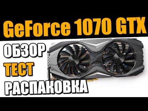 ZOTAC GeForce 1070 GTX AMP. Распаковка, Обзор, Тест и Мое Мнение. Сравнение с 970 GTX.