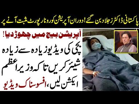 بچی کے علاج کے دوران ڈاکٹروں نے انتہا کر دی ! افسوسناک ویڈیو سامنے آگئی