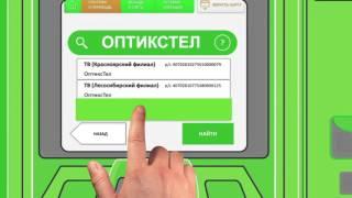 Оплата услуг по названию в банкоматах Сбербанка