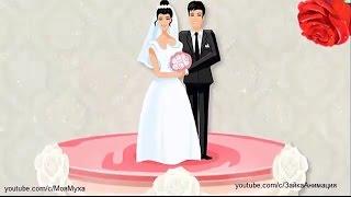ZOOBE зайка  Самое Лучшее Поздравление с Днём Свадьбы !