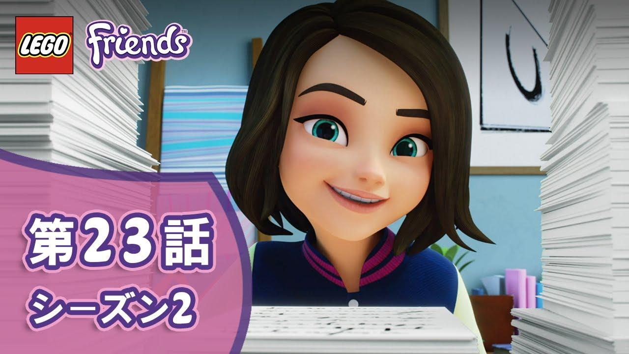 シーズン2「レゴフレンズ アニメ」 ショック!あの人の正体、それは・・・!?23話