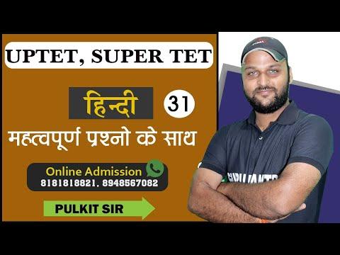 #Super_TET_Hindi_Question | Hindi Vyakaran (हिंदी व्याकरण) | Class-31 | UPTET, CTET, KVS, TGT/PGT