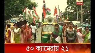 ABP Ananda uses 50 cameras to cover 21 July rally