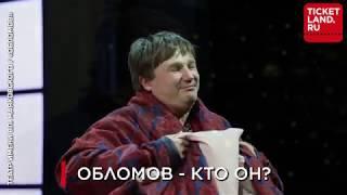 """Премьера! Театр Вл. Маяковского.  """"Обломов"""""""