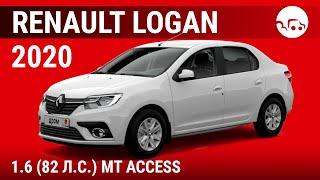 Renault Logan 2020 1.6 (82 л.с.) MT Access - видеообзор