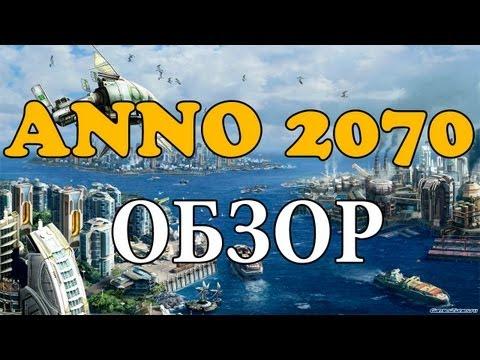 Anno 2070 - Обзор via XLgames