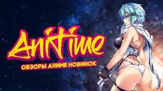 AniTime #1 | Аниме новинки 2016 [весна]