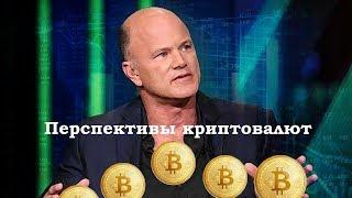 Миллиардер Майкл Новограц рассказал о перспективе криптовалют