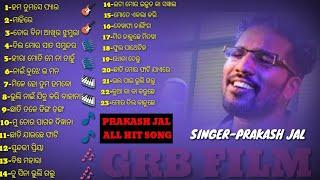 Prakash Jal Hit song || Prakash jal sad,romantic song || grb film, GRB FILM