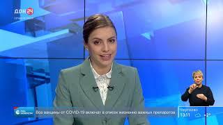 Новости от 24 ноября 2020 13.00