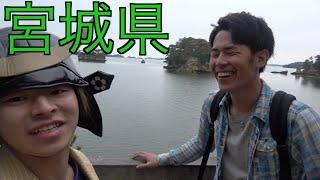 新番組「全国46道府県!旅行の旅!」宮城県編!