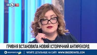 Курс гривни в Украине побил исторический антирекорд