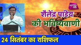 24 सितंबर 2018   शैलेंद्र पांडेय की भविष्यवाणी   Astro Tak
