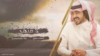 لا تنتظر I كلمات وضاح I أداء فلاح المسردي - حصريآ 2019