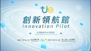 另開新視窗,2021 Taiwan Innotech Expo-Innovation Pilot 台灣創新技術博覽會-創新領航館