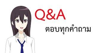 Q&A ตอบทุกคำถาม