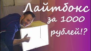 Как сделать лайтбокс за 1000 рублей (light box)