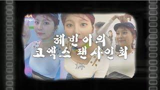 [모모극장] 제1부, 혜빈이의 코엑스 팬사인회
