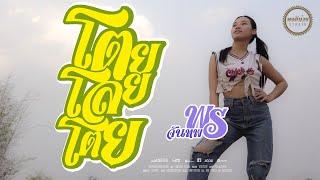 โต่ย โลย โตย - พร จันทพร 【MUSIC VIDEO】