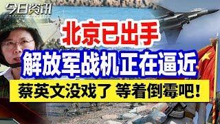 北京已出手,解放軍戰機正在逼近,蔡英文徹底沒戲了,这是要武统?