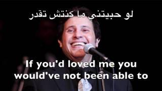 Hany Shaker- Law Betheb- English subtitles- هاني شاكر -لو بتحب