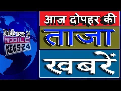 दोपहर की ताजा ख़बरें 30.10.2018 | Mid day news | Taja khabren | News headlines | Mobilenews 24 | News