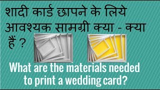 How to print wedding card materials needed to print a wedding card stopboris Choice Image