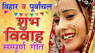 Bhojpuri Vivah Geet Bhojpuri Vivah Songs