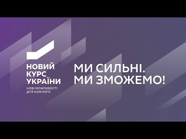 Форум «Новий курс України»: як це було