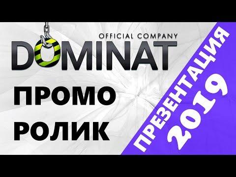 Dominat company презентация (промо ролик проекта)
